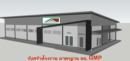 สร้างโรงงาน มาตรฐาน อย. Gmp